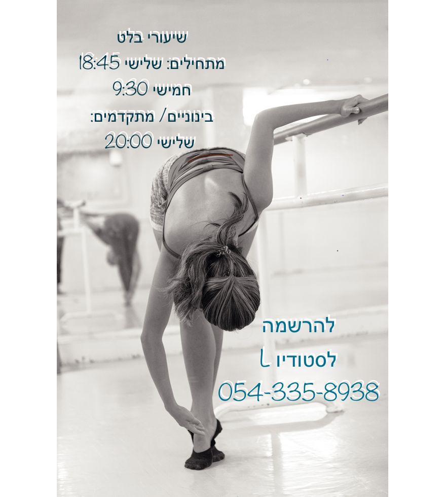 ballet studio L tel aviv hours working